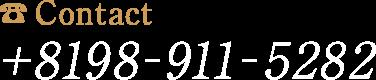 お問い合わせ 098-911-5282