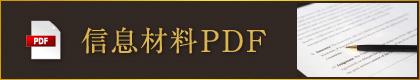 信息材料 PDF