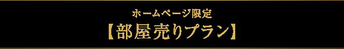ホームページ限定【部屋売りプラン】